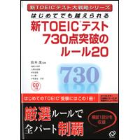 新TOEICテスト730点突破のルール20