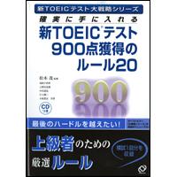 新TOEICテスト900点突破のルール20